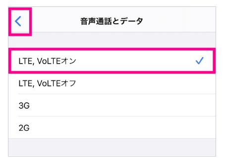 楽天モバイルAPN設定5 (1)