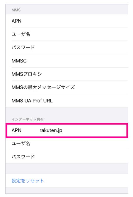 楽天モバイルAPN設定7-1 (1)