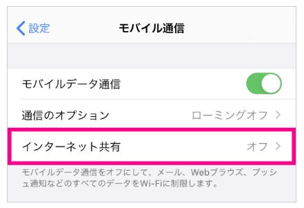 楽天モバイルAPN設定8 (1)