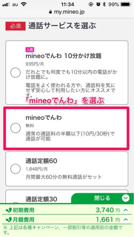 mineo「通話サービスを選ぶ」