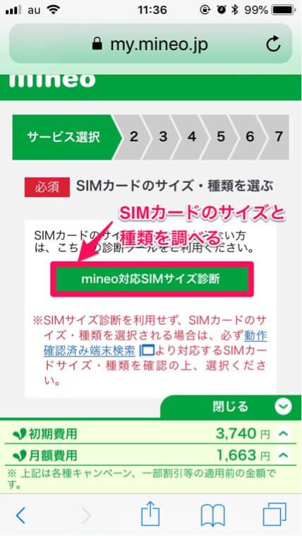 mineo「SIMカードのサイズ・種類を選ぶ」