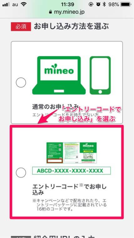 mineo「申し込み方法」