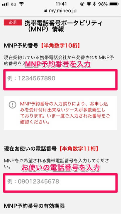 mineo「MNP情報」