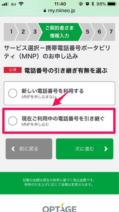 mineo「電話番号の引き継ぎ有無」