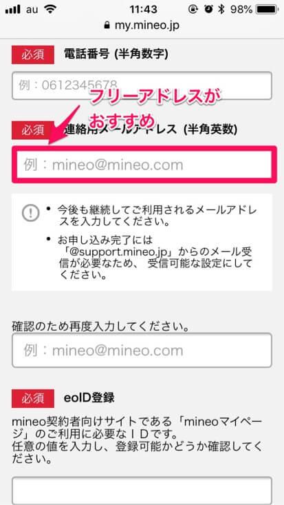 mineo「連絡用メールアドレス」について