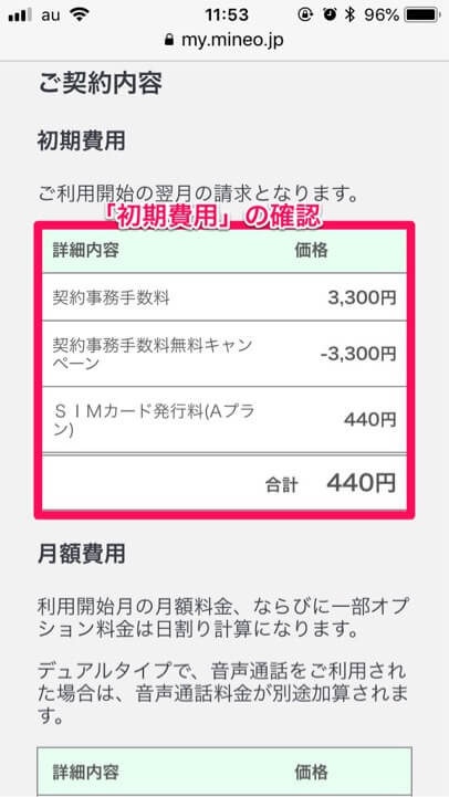 mineo「初期費用の確認」