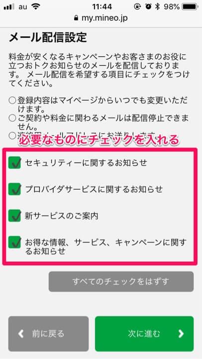 mineo「メール配信設定」