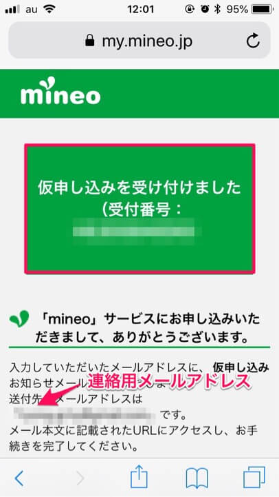 mineo「仮申し込み受付完了」