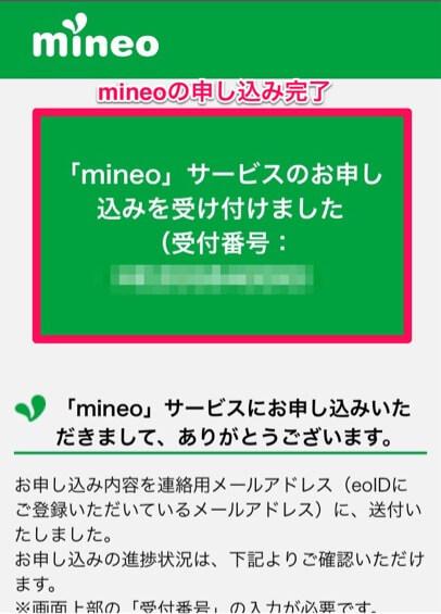 mineo「申し込み完了」