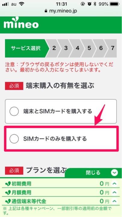 mineo乗り換え「SIMカードのみ」を選択