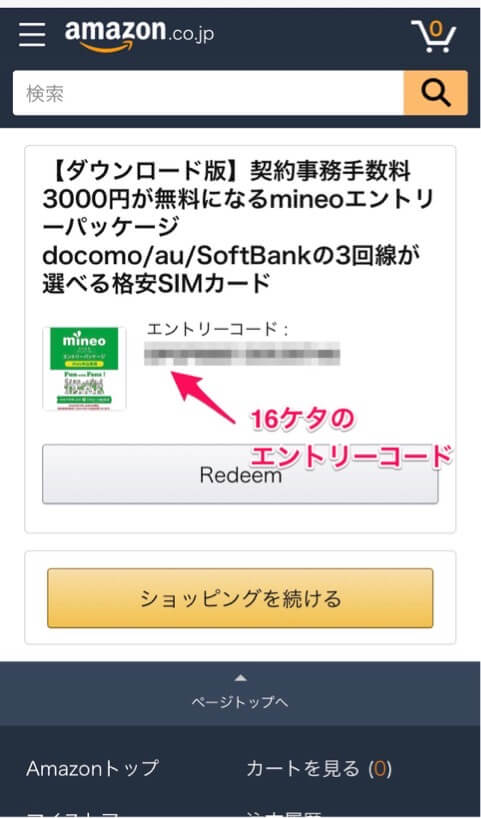 Amazonで購入したmineoのエントリコード