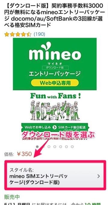 mineoのエントリーパッケージのダウンロード版