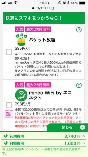 mineo「オプションサービスを選ぶ」