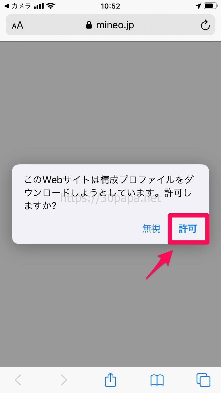 mineoプロファイル許可