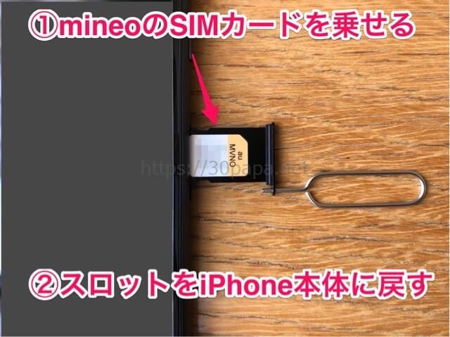 mineoのSIMカードを入れる