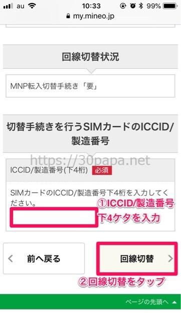 mineoの回線切替画面