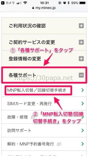 mineoの各種サポート