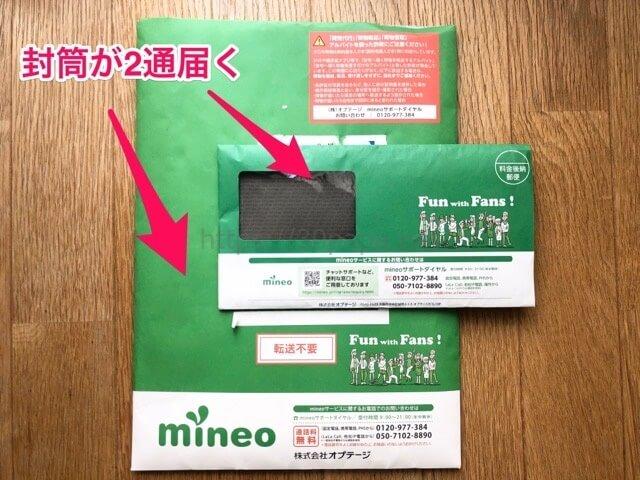 mineoから2通の封筒が届く