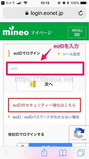 mineoのマイページにログイン