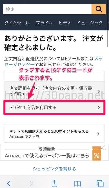Amazonでmineoのエントリーパッケージ購入