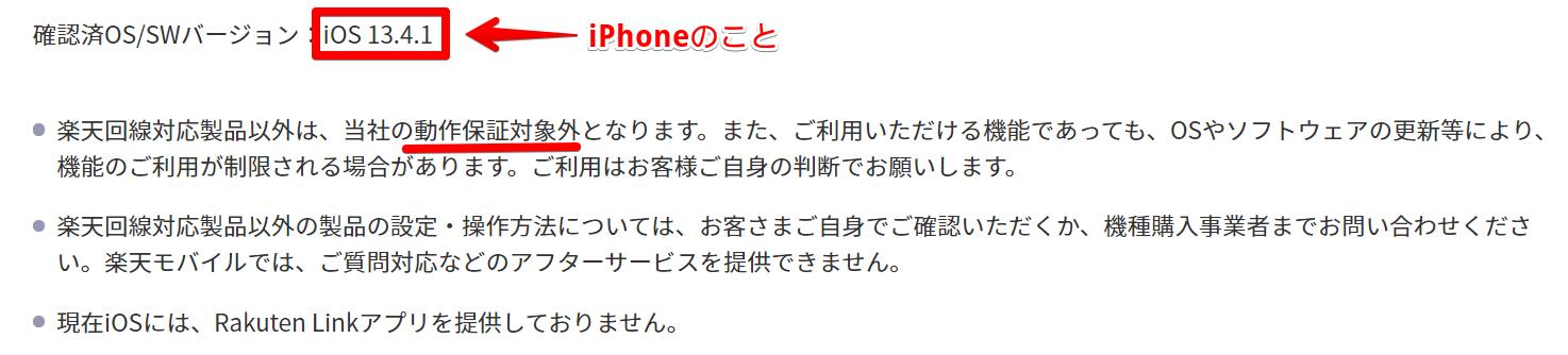楽天モバイルではiPhoneは動作保証対象外