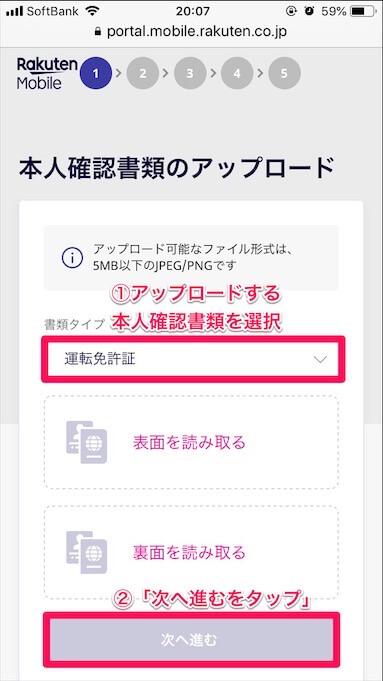 楽天モバイルUN-LIMIT申し込み5