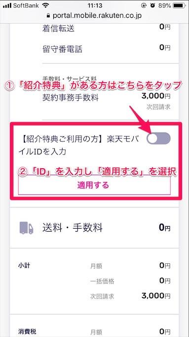 楽天モバイルUN-LIMIT申し込み11