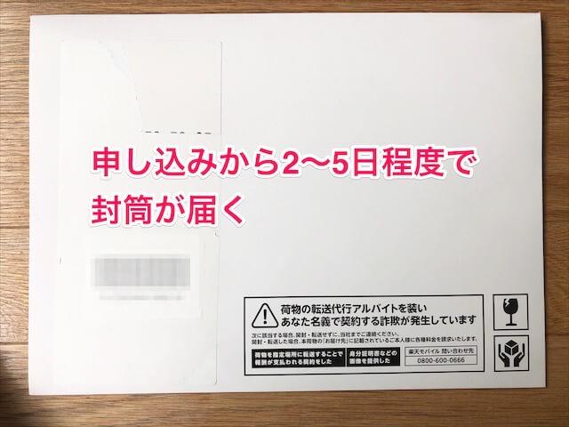 楽天モバイルUN-LIMITの申し込み後に届く封筒
