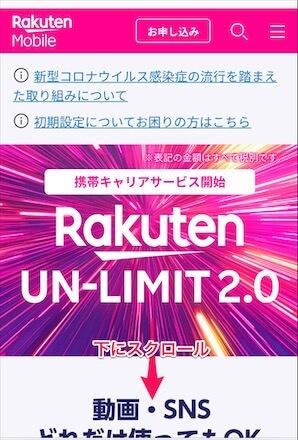 楽天モバイルUN-LIMIT申し込み1