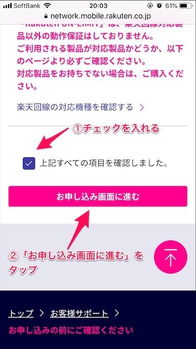 楽天モバイルUN-LIMIT申し込み1-1