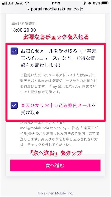 楽天モバイルUN-LIMIT申し込み12