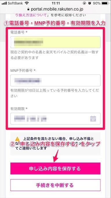 楽天モバイルUN-LIMIT申し込み7