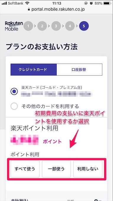 楽天モバイルUN-LIMIT申し込み13