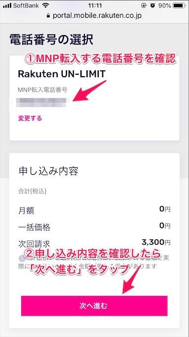 楽天モバイルUN-LIMIT申し込み8