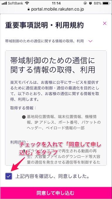 楽天モバイルUN-LIMIT申し込み15