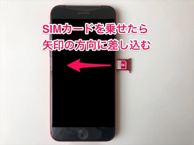 楽天モバイルUN-LIMITのSIMを挿入