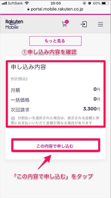 楽天モバイルUN-LIMIT申し込み3