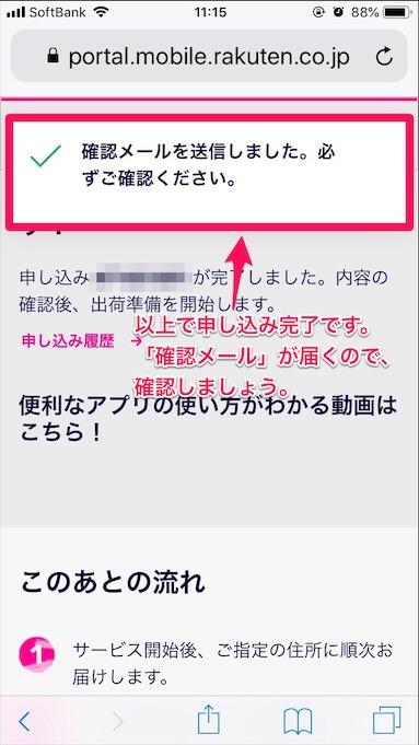楽天モバイルUN-LIMIT申し込み14