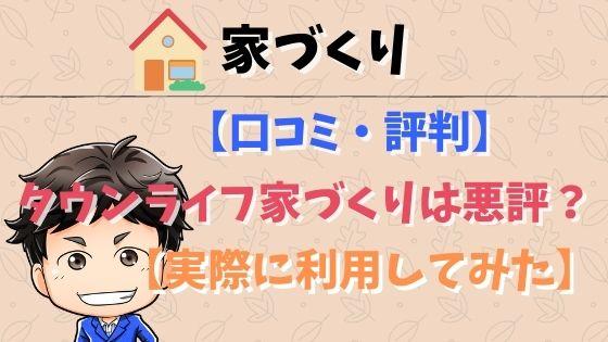 【口コミ・評判】タウンライフ家づくりは悪評ばかりって本当?【利用してわかった真実】