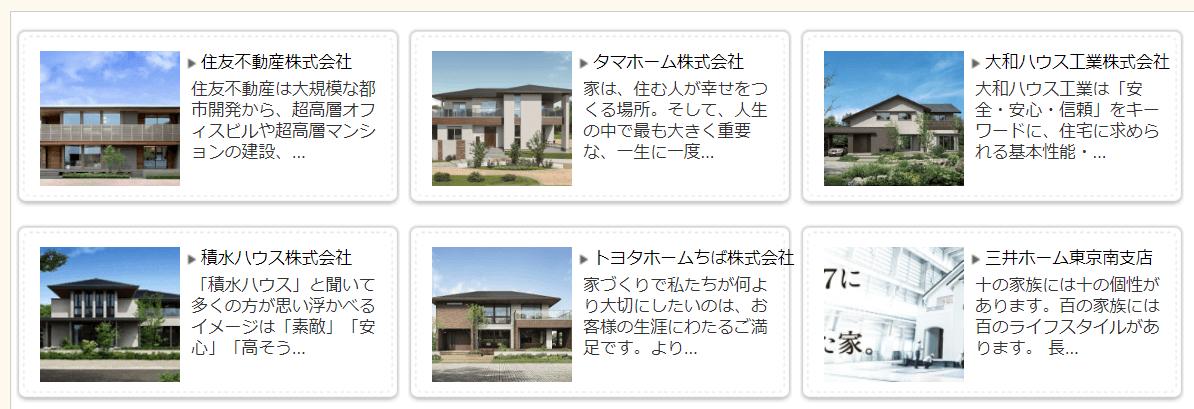 タウンライフ家づくりは住宅会社を選べる
