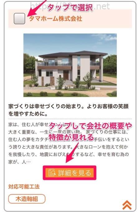 タウンライフ家づくりの申し込み④詳細を見る