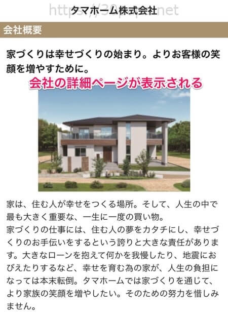 タウンライフ家づくりの申し込み④詳細ページが表示される